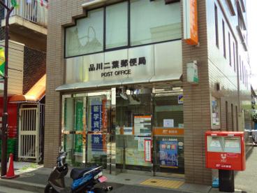 品川二葉郵便局の画像1