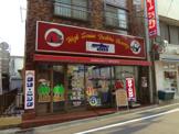 クリーニングポプラ荏原町店