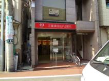 三菱東京UFJ銀行(ATM)