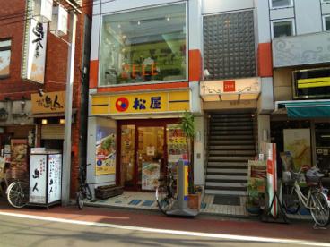 松屋 中延店の画像1