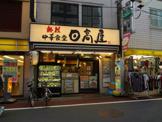 日高屋旗の台店