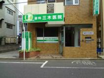 歯科三木医院