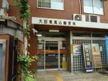大田東馬込郵便局