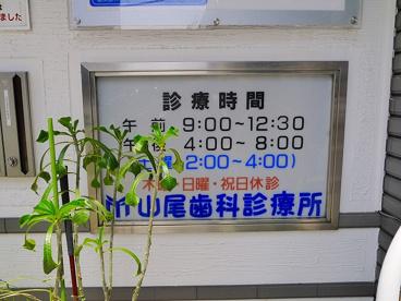 山尾歯科診療所の画像5