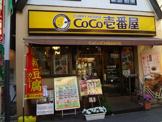 COCO壱番屋東急荏原中延店
