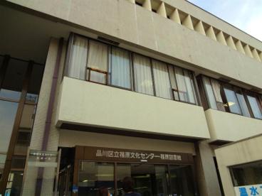 品川区立荏原文化センターの画像1
