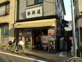 鮮魚 新井屋