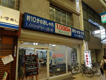 1000円カットパークの画像1