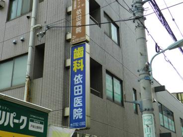 依田医院の画像1