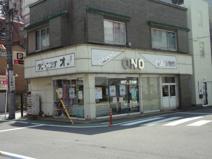 クリーニングオノ(小山)