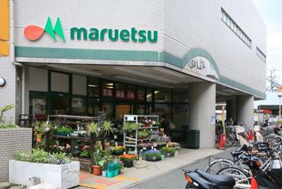 マルエツ大倉山店の画像1