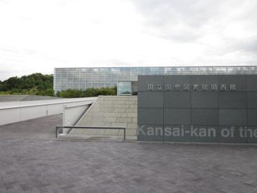 国会図書館 関西館の画像1