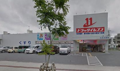 ドラッグイレブン首里石嶺店の画像1