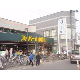 スーパー山田屋富野荘店の画像1