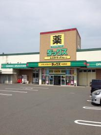 ダックス小倉西店の画像1