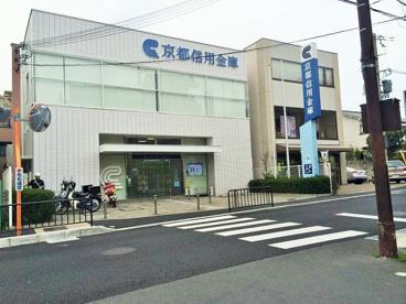 京都信用金庫 城陽駅前支店の画像1