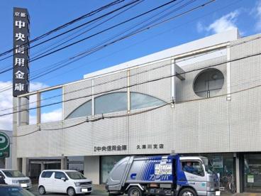 京都中央信用金庫 久津川支店の画像1