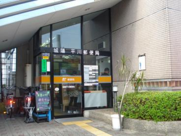 城陽平川郵便局の画像1