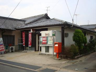 山城多賀郵便局の画像1