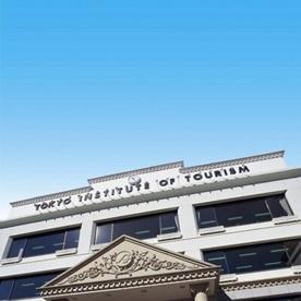 学校法人 東京観光専門学校の画像1