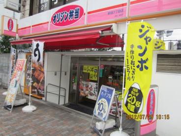 オリジン弁当東新宿店の画像1