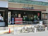 オダキューOX三鷹台店
