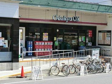 オダキューOX三鷹台店の画像1