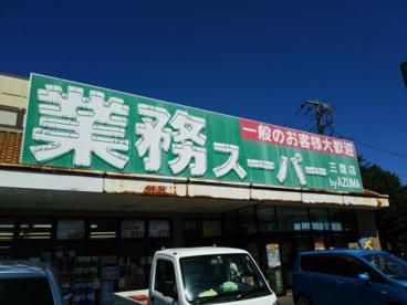 業務スーパー三鷹牟礼店の画像1