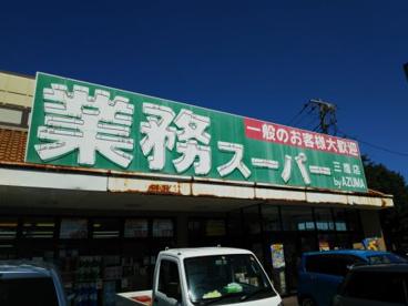 業務スーパー三鷹牟礼店の画像2