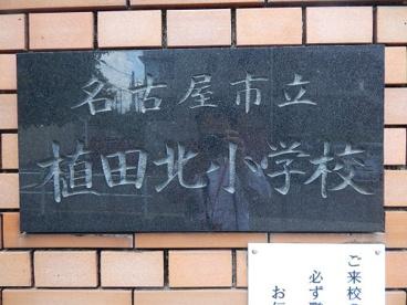 植田北小学校の画像2