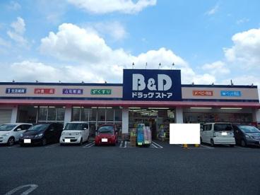 B&Dドラッグストア焼山店の画像1