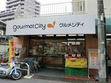 グルメシティ西荻店