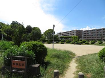 塩塚公園の画像1