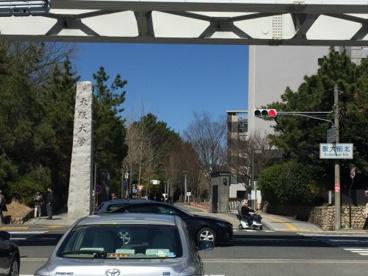 大阪大学 豊中キャンパスの画像1