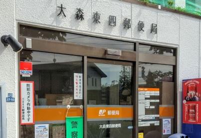 大森東四郵便局の画像1