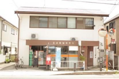 箕面新稲郵便局の画像1