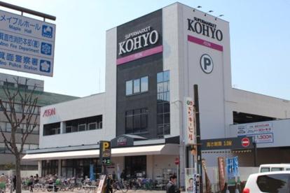 コーヨー箕面店の画像2
