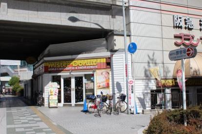 ミスタードーナツ 阪急池田ショップの画像1