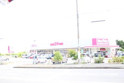 マックスバリュ箕面外院店の画像1