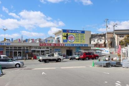 コーナンPRO 箕面坊島店の画像1
