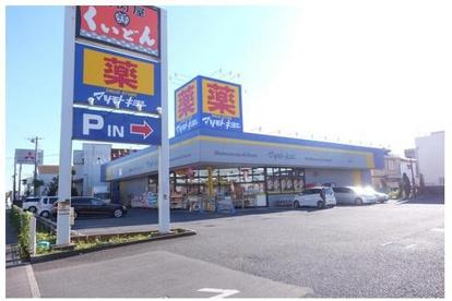 ドラッグストア マツモトキヨシ 千葉若松町店の画像1