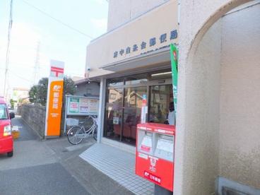 府中白糸台郵便局の画像1