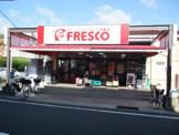 フレスコ北花山店