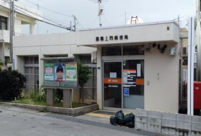 那覇上間郵便局の画像1