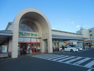 フレンドマート南郷店の画像1