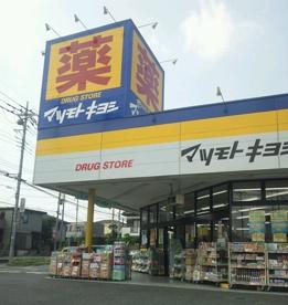 マツモトキヨシ さいたま櫛引店の画像1