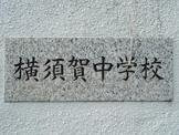 横須賀中学校
