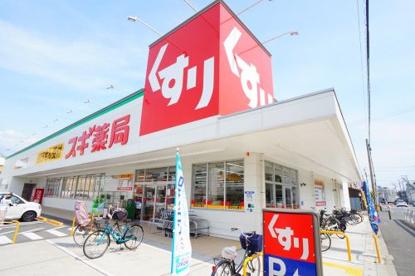 スギ薬局加美中店の画像1