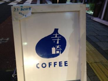 寺崎COFFEEの画像1