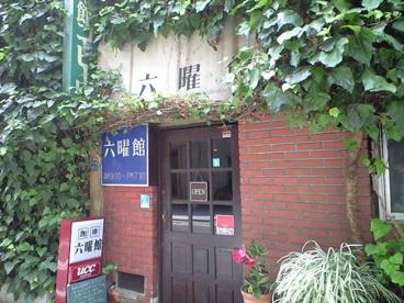 六曜館珈琲店 本店の画像1